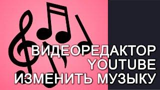 Как поменять музыку в видео на ютуб. Добавить несколько мелодий. Видеоредактор YouTube