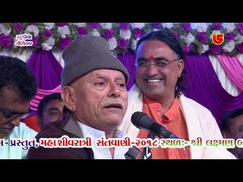 16-Shivratri Santwani-2018-Day 02 || Padma Shree Bhikhudan Gadhvi || Jocks & Lok Sahitya Ni Vato