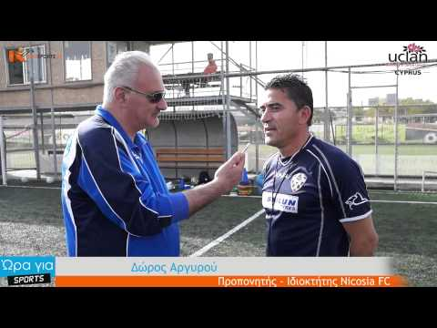 Alfa Sports TV   Ώρα για Sports   Αφιέρωμα Nicosia FC