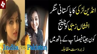 Pakistan VS India song competition || Indian girl challange to Afshan Zebi
