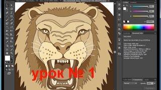 иллюстратор рисовать льва и экзамен урок №1