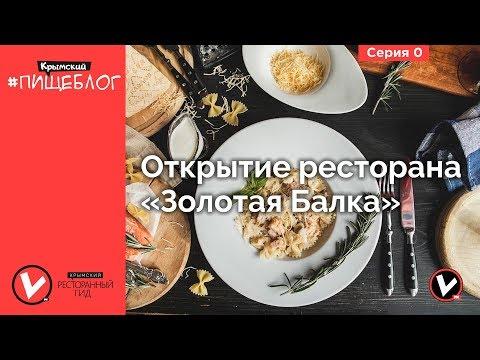 Крымский #Пищеблог \ Открытие ресторана