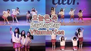 190921 클레버tv 비타민(Vitamin) - 오늘은꼭 쎄쎄쎄 Vitamin sea [Full ver.] 직캠 ☆ clevr TV 정기공연