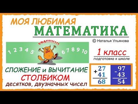 Как научить ребенка считать столбиком