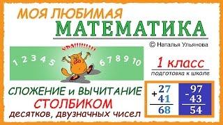 Сложение и вычитание столбиком двузначных чисел. Десятки и единицы. Примеры. Математика  1 класс.