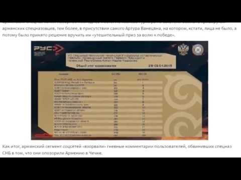 Спецназ СНБ Армении опозорился в Чечне получая последнее место