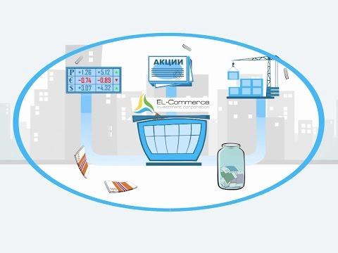 Инвестиционная компания EL-Commerce. Презентационный ролик.