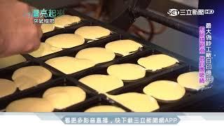 顛覆傳統用創意稿文創 鈔票煎餅吸睛又吸金! 台灣亮起來 三立新聞台