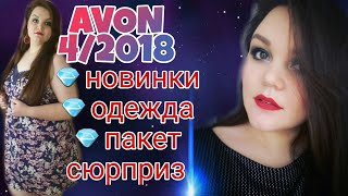 AVON 4/2018 ЗАКАЗ/ НОВИНКИ/ ОДЕЖДА PLUS SIZE/ ПАКЕТ СЮРПРИЗ🛍