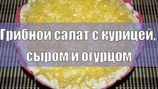 """РЕЦЕПТ """"Грибной салат с курицей, сыром и огурцом"""" ВКУСНО и ПРОСТО (Пошаговый рецепт)"""