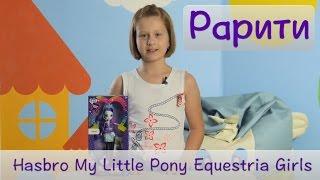 Обзор куклы Hasbro My Little Pony Equestria Girls Рарити