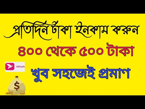 Best Income Apps 2019 100% payment || BD New Earning Apps || Earn Money ||Click Earn