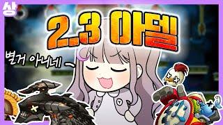 1.8 → 2.3 주간 보스 얼마나 빨라졌을까? 【주간…