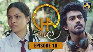 Chalo Episode 10    චලෝ      26th JULY 2021 Thumbnail