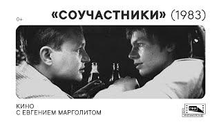 Кино с Евгением Марголитом: «Соучастники» (1983) Инны Туманян. Лекция