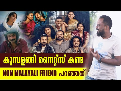 A Non Malayali Friend On KumbalangiNights  filmibeat Malayalam