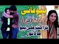 Download Nawin Sajan Bana Le Ni - Nazakat Ali Pappu - Latest Song 2018 - Latest Punjabi And Saraiki MP3 song and Music Video