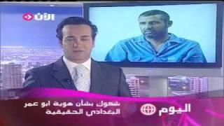 شكوك بشأن هوية ابو عمر البغدادي الحقيقية