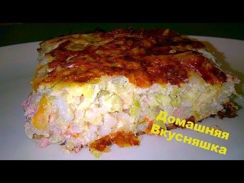 Запеканка из кабачков с мясом и рисом . Сочное блюдо с КАбачками в Духовке.