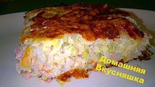 Запеканка из кабачков с мясом и рисом .Домашняя Вкусняшка Рецепты