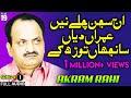 Aj Sajan Chaley Ney - Akram Rahi