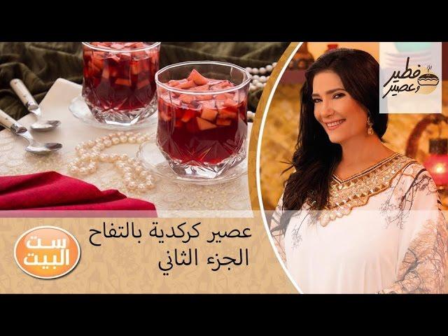 فطير و عصير - طريقة تحضير فطاير الفراوله و الشيكولاته مع عصير كركديه بالتفاح - الجزء الثاني