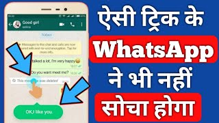 Secret WhatsApp Trick | WhatsApp Trick | WhatsApp Hidden Feature | WhatsApp | Hindi Android Tips