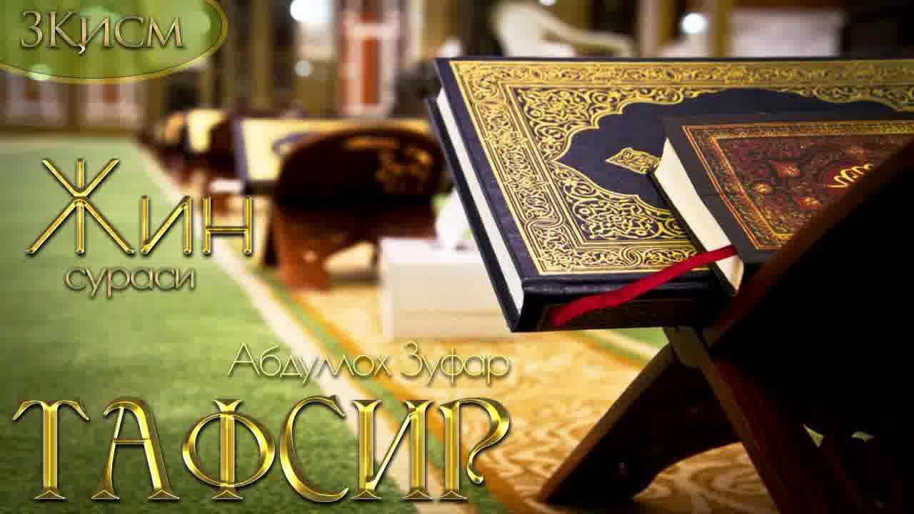 Jin Surasi Tafsiri 3-Dars | Abdulloh Zufar MyTub.uz