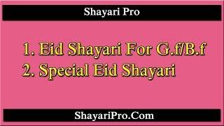 Eid Shayari For G.f/B.f and Husband/Wife | Ramzan Eid Love Shayari Video - Shayari Pro