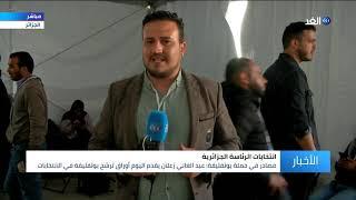 مراسل الغد: ترقب لوصول مدير حملة بوتفليقة لتقديم أوراق ترشحه للرئاسة