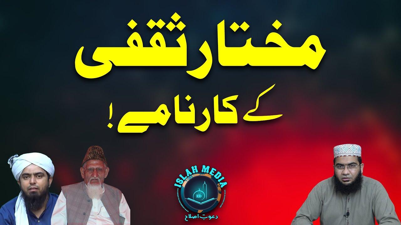 Mukhtar Saqafi k Karnaamy! | By Islah Media And Hafiz Abu Yahya Noorpuri