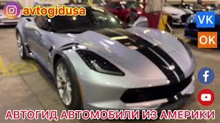 Стоит ли покупать авто из Америки ?  Автомобили  из США.  Chevy CORVETTE из США какая цена - обзор!