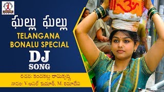 Telangana Bonalu Special Dj Songs | Ghallu Ghallu Telugu Folk Song | Lalitha Audios And Videos