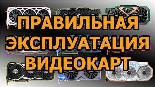 Правильная эксплуатация видеокарт - пособие по правильному использованию!