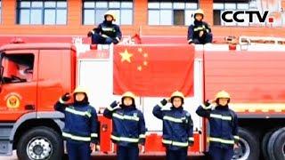 《我和国旗同框》 祝福祖国 消防员系列 | CCTV