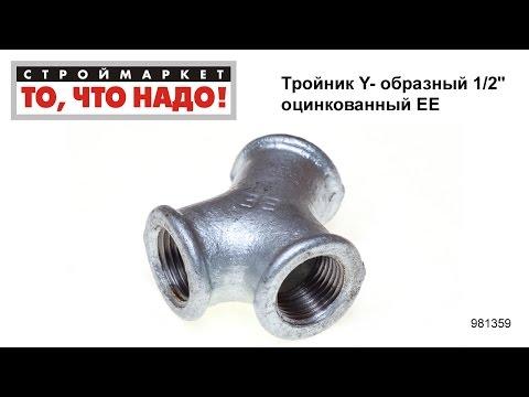 Тройник Y- образный 1/2 оцинкованный ЕЕ - купить тройник для труб, тройник сантехнический