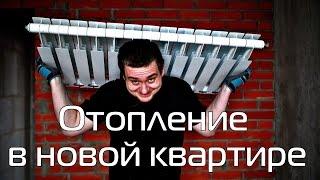 Отопление в квартире новостройка.(, 2017-01-27T01:27:49.000Z)