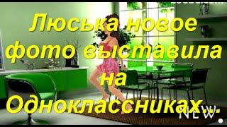 """""""Люська новое фото выставила на Одноклассниках...! - Емеля Отжигает, Приколы от Друзей Емели!!!;)"""