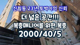 [신림동원룸] 넓은공간, 웅장한 층고의 복층!!! 복층…