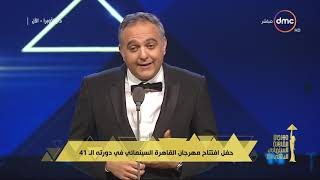 مهرجان القاهرة السينمائي - كلمة محمد حفظي رئيس المهرجان في دورته الـ 41