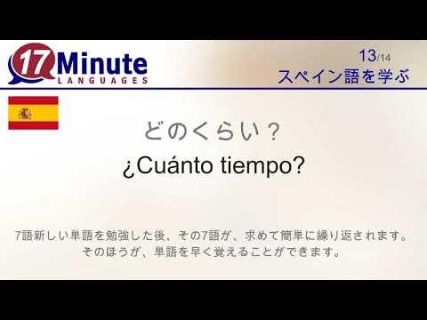 スペイン語を学ぶ (パート 3)