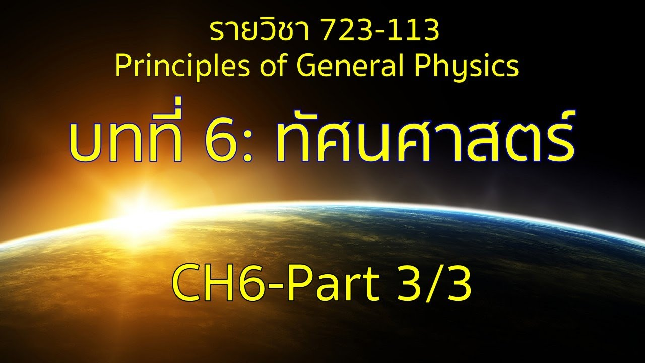 CH6 ทัศนศาสตร์ part3/3
