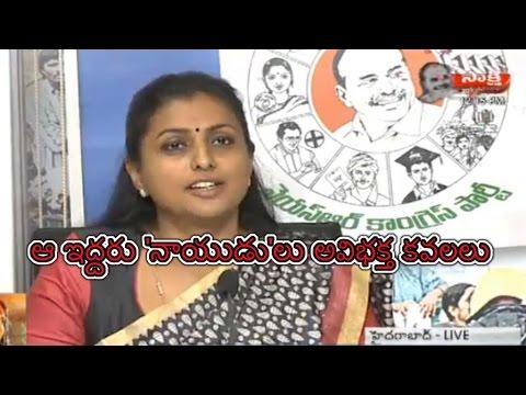 YSRCP MLA RK Roja Criticizes Chandrababu and Venkaiah Naidu - Watch Exclusive
