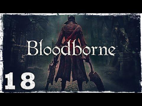 Смотреть прохождение игры [PS4] Bloodborne. #18: Побег из тюрьмы.