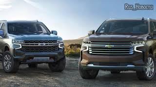 Авто обзор - Chevrolet Suburban 2022: новая версия полноразмерного внедорожника