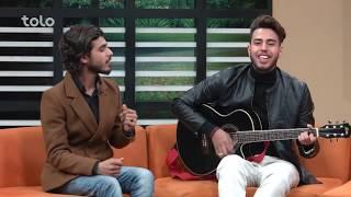 بامدادخوش - صحبت ها با دو تن از ستاره افغان صابر آصفی و فرهاد ساحل