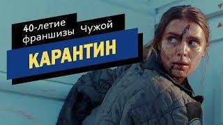 Чужой: Карантин | Alien Containment| короткометражка в честь 40-летия франшизы | русская озвучка