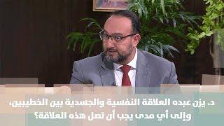 د. يزن عبده -  العلاقة النفسية والجسدية بين الخطيبين