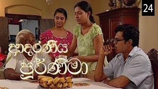 Adaraniya Purnima | Episode 24 (ආදරණීය පූර්ණිමා) Thumbnail