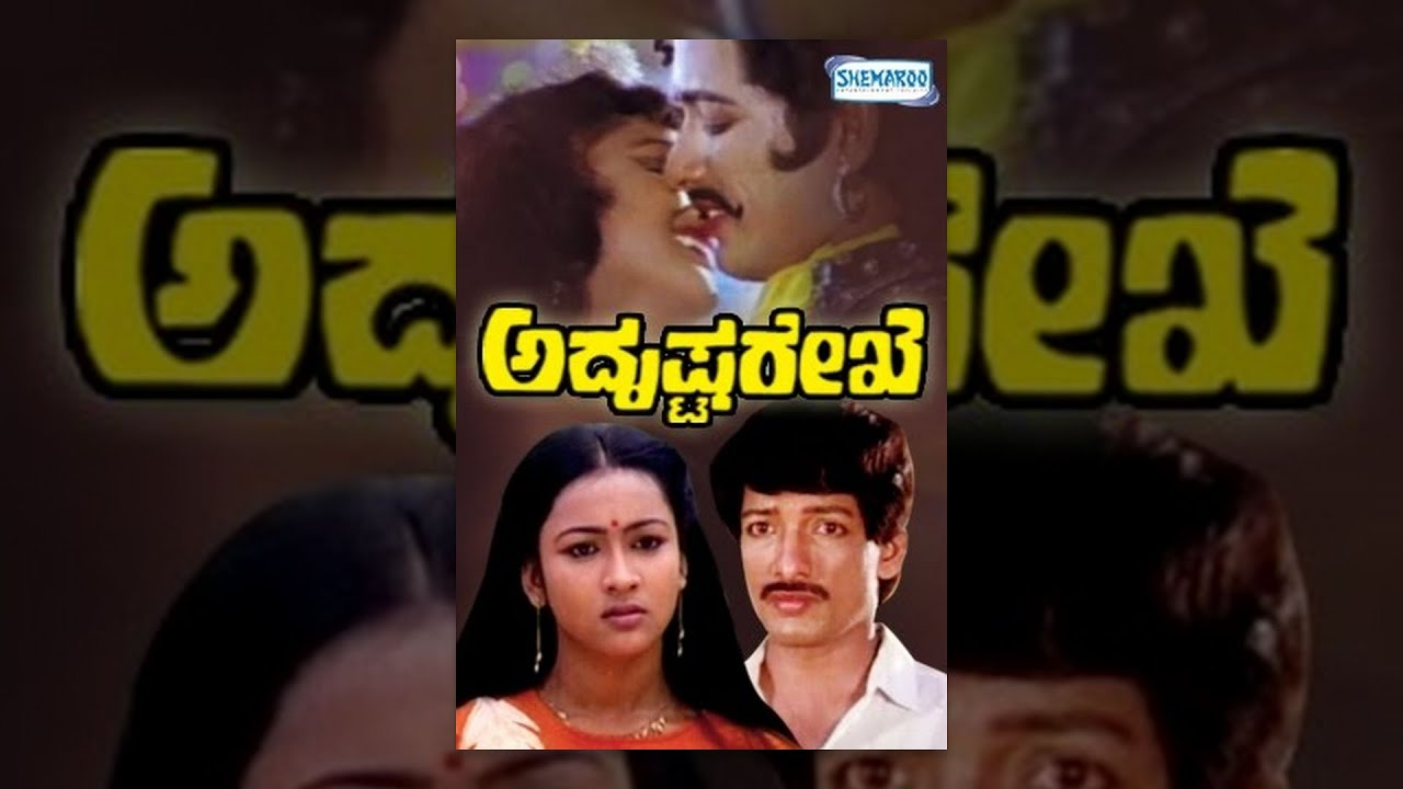 Download kannada movies full   Adrushta Rekhe – ಅದೃಷ್ಟ ರೇಖೆ (1989/೧೯೮೯)   Kashinath, Amrutha (HP